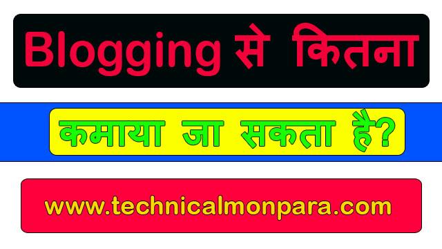 Blogging Se Kitni Kamai Hoti Hai Website Se Kitne Paise Milte Hai