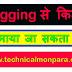 Blogging Se Kitni Kamai Hoti Hai | Website Se Kitne Paise Milte Hai