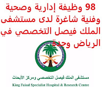 98 وظيفة إدارية وصحية وفنية شاغرة لدى مستشفى الملك فيصل التخصصي في الرياض وجدة يعلن مستشفى الملك فيصل التخصصي, عن توفر 98 وظيفة إدارية وصحية وفنية شاغرة, للعمل لديه في الرياض وجدة وذلك للوظائف التالية: أولاً- وظائف الرياض: محلل الشؤون الأكاديمية والتدريب تقني تخدير أخصائي تصوير الأشعة التداخلية والملونة مساعد رئيس تمريض (4 وظائف) استشاري مشارك ` طب الأسنان للأطفال مندوب مشتريات مدرب سريري (وظيفتان) أخصائي تغذية علاجية ثاني مهندس أجهزة طبية أول مهندس أجهزة طبية ثاني منسق أبحاث سريرية اختصاصي سريري (4 وظائف) اختصاصي ترميز طبي، السجلات الطبية أخصائي تصوير أشعة مقطعية استشاري عيون (وظيفتان) منسق, الجدولة وادارة البيانات أخصائي أمن سيبراني اختصاصي قسم قاعده البيانات مساعد أخصائي تغذية محلل الخدمات الإلكترونية منسق تعليم` شؤون التمريض (وظيفتان) فني الحالات الطارئة تقني أول, حوسبة المستخدم النهائي فني تصنيع رئيس تمريض مدير ادارة هندسة الأجهزة الطبية رئيس خدمات الصيدلية للرعاية الطبية/الحرجة محلل المعلومات الصحية (3 وظائف) اختصاصي المعلومات الصحية سكرتير أول, ثاني, ثالث  (8 وظائف) اختصاصي تكامل محلل تطوير تقنية المعلومات مساعد مختبرات فني مختبر كبير المساعدين الفنيين (وظيفتان) مساعد قانوني مديرمختبر القسطرة القلبية مدير خدمات التموين مدير قسم, الشبكات والحماية مدير خدمات السفر ناسخ طبي فني ثاني, إمداد غرف العمليات مشغل محطة أول مدير برنامج التمريض ممثل ثاني، خدمات دعم الأشعة فني أبحاث  (وظيفتان) أخصائي علاج تنفسي كبير المحاسبين    كبير مهندسي أجهزة طبية كبيرالصيادلة كبير أخصائيي علاج تنفسي كبير أخصائي تصوير الأشعة - تداخلية / ملون كبير أخصائيي التصوير الإشعاعي كبيرأخصائيي تصوير أشعة الطب النووي كبيرأخصائيي تصوير الأشعة البوزترونية كبيرأخصائيي تصوير الأشعة الصوتية طبيب متخصص جراحة الفم والوجه والفكين طبيب متخصص طب الأم والجنين ممرض أول أخصائي الجدولة و الموظفين مشرف وحدة, رواتب الموظفين مشرف الإسكان (وظيفتان) مشرف العناية التنفسية مشرف الخدمات المساندة وممثل المرضى فني إمدادات فني مواد معقمة/مستودعات طبية أخصائي التصوير الإشعاعي أخصائي تصوير أشعة الطب النووي أخصائي تصوير الأشعة الصوتية  VULNERABILITY MANAGEMENT SPECIALIST ثانياً- وظائف جدة استشاري مساعد التخدير استشاري مساعد
