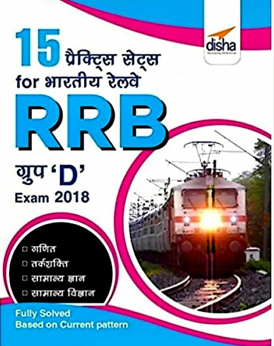 Download 15 Practice Set Book For RRB Group D 2018 in Hindi (Disha