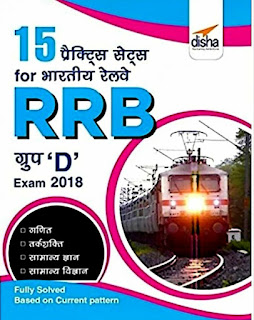 Practice Set RRB Group D 2018 by disha Publication