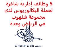 5 وظائف إدارية شاغرة لحملة البكالوريوس لدى مجموعة شلهوب في الرياض وجدة تعلن مجموعة شلهوب, عن توفر 5 وظائف إدارية شاغرة لحملة البكالوريوس, للعمل لديها في الرياض وجدة وذلك للوظائف التالية: 1- مخطط الإمداد (Supply Planner) (جدة): المؤهل العلمي: بكالوريوس في إدارة الأعمال، الاقتصاد، سلسلة التوريد أو أي مجال ذي صلة الخبرة: سنتان على الأقل من العمل في المجال 2- مسؤول علاقات الأفراد (People Relations Officer) (جدة): المؤهل العلمي: بكالوريوس في الموارد البشرية، إدارة الأعمال أو ما يعادله الخبرة: سنتان على الأقل من العمل في المجال 3- مدير المواهب (Talent Manager) (جدة): المؤهل العلمي: بكالوريوس في الموارد البشرية، إدارة الأعمال، علم النفس أو ما يعادله الخبرة: أن يكون لديه خبرة مناسبة لتنفيذ مهام الوظيفة أن يجيد مهارات الحاسب الآلي والأوفيس 4- مدير تسويق (Marketing Manager) (الرياض): المؤهل العلمي: بكالوريوس في التسويق أو ما يعادله الخبرة: خمس سنوات على الأقل من العمل في مجال التسويق 5- مدير المبيعات (Sales Director) (الرياض): المؤهل العلمي: بكالوريوس في تخصص ذي صلة الخبرة: خمس سنوات على الأقل من العمل كمدير مبيعات, أو مجال ذي صلة للتـقـدم لأيٍّ من الـوظـائـف أعـلاه اضـغـط عـلـى الـرابـط هنـا       اشترك الآن في قناتنا على تليجرام        شاهد أيضاً: وظائف شاغرة للعمل عن بعد في السعودية       شاهد أيضاً وظائف الرياض   وظائف جدة    وظائف الدمام      وظائف شركات    وظائف إدارية                           لمشاهدة المزيد من الوظائف قم بالعودة إلى الصفحة الرئيسية قم أيضاً بالاطّلاع على المزيد من الوظائف مهندسين وتقنيين   محاسبة وإدارة أعمال وتسويق   التعليم والبرامج التعليمية   كافة التخصصات الطبية   محامون وقضاة ومستشارون قانونيون   مبرمجو كمبيوتر وجرافيك ورسامون   موظفين وإداريين   فنيي حرف وعمال     شاهد يومياً عبر موقعنا وظائف ترجمة جدة وظائف ترجمة الرياض مطلوب عاملة نظافة بالرياض مطلوب حارس امن مطلوب محامي وظائف حارس أمن الرياض مطلوب مصمم مواقع حراس امن جده وظائف تمريض الرياض وظائف تصوير في الرياض وظائف حراس امن براتب 5000 الرياض وظائف أمن المعلومات بنك سامبا توظيف وظائف بنك ساب بنك ساب توظيف وظائف بنك سامبا وظائف طب اسنان وظائف حراس أمن بدون تأمينات الراتب 3600 ريال صندوق الاس