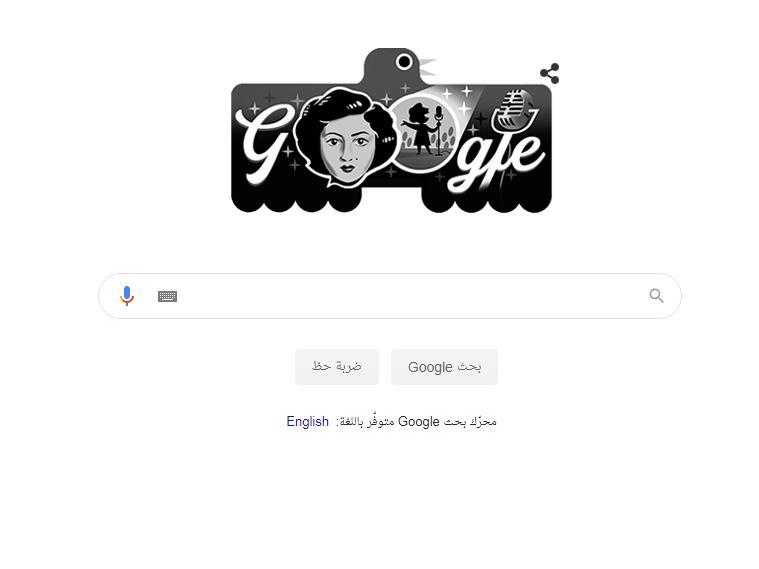 جوجل يحتفل بذكرى ميلاد المطربة العراقية عفيفة إسكندر الـ98