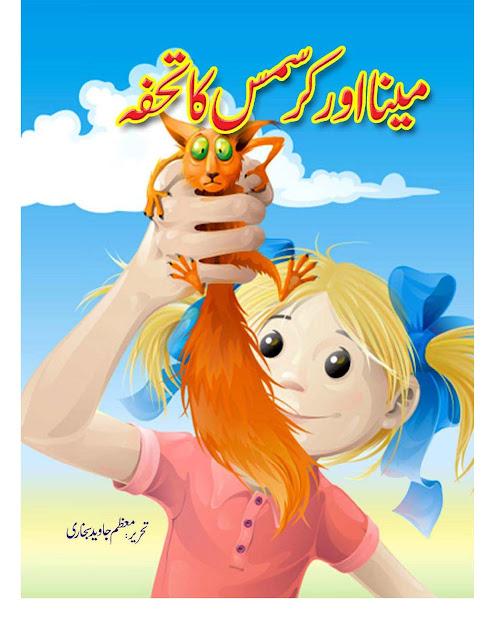 Urdu kahani for childrens Meena aur crismas ka Tohfa