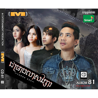 M CD Vol 81