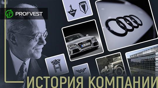 Компания Audi: история создания бренда