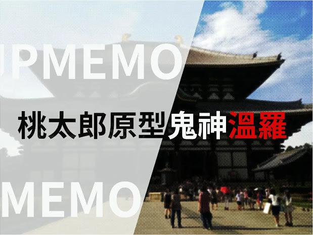 025-japan-momotaro-onra-童話故事桃太郎的原型 溫羅傳說