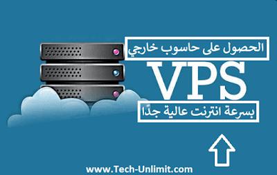 الحصول على حاسوب خارجي VPS بسرعة انترنت عالية جدًا