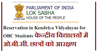 Reservation+in+Kendriya+Vidyalayas-obc
