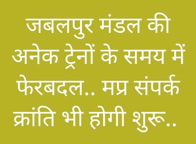 जबलपुर मण्डल की अनेक ट्रेनों के समय में बदलाव.. जबलपुर राजकोट का समय भी बदला.. मप्र संपर्क क्रांति एवं दुर्ग उधमपुर साप्ताहिक स्पेशल ट्रेन चलाने हरी झंडी.. दमोह सागर होकर निकलेगी दोनो ट्रेन..