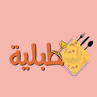 مطعم طبلية الرياض   المنيو ورقم الهاتف والعنوان