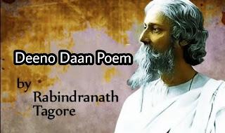Deeno Daan Poem Lyrics (দীন দান) Rabindranath Tagore
