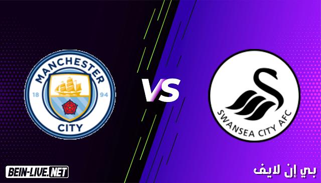 مشاهدة مباراة سوانزي سيتي و مانشستر سيتي بث مباشر اليوم بتاريخ 10-02-2021 في كأس الاتحاد الانجليزي
