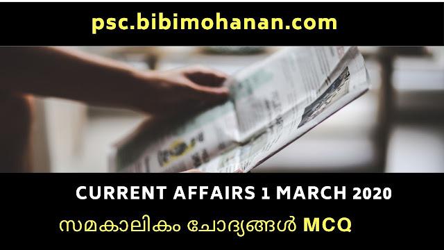 സമകാലികം  -കറന്റ് അഫയേഴ്സ് മാർച്ച് 1 , 2020- Current Affairs 1 March 2020
