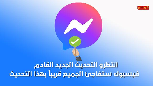 تحديث فيسبوك ماسنجر 2021 - انتظرو التحديث الجديد القادم لتطبيق ماسنجر صاحب الامان والخصوصية العالية