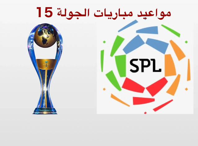 جدول مواعيد مباريات الجولة 15 من الدوري السعودي للمحترفين 2021