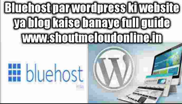 Bluehost par wordpress ki website ya blog kaise banaye full guide