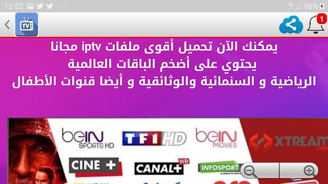 تحميل تطبيق live tv apk لمشاهدة قنوات بي ان سبورت بجودات مختلفة