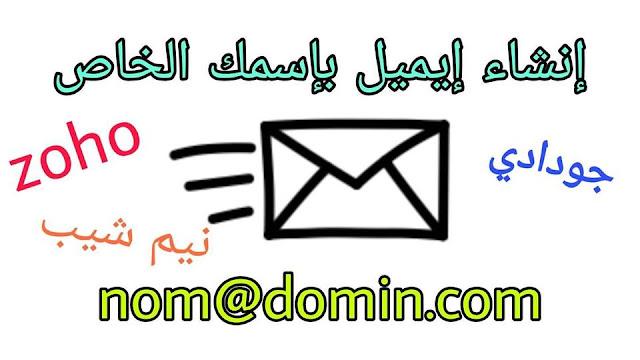 انشاء ايميل بإسم الدومين الخاص بك مجانا من موقع zoho