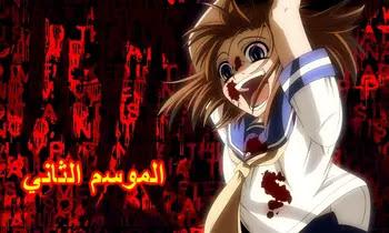 Higurashi no Naku Koro ni S02 جميع حلقات انمي Higurashi no Naku Koro ni مترجمة و مجمعة الموسم الاول