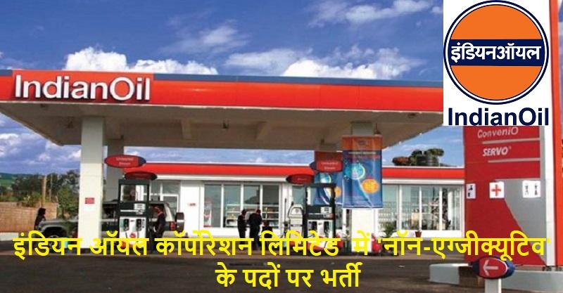 Indian Oil jobs 2019