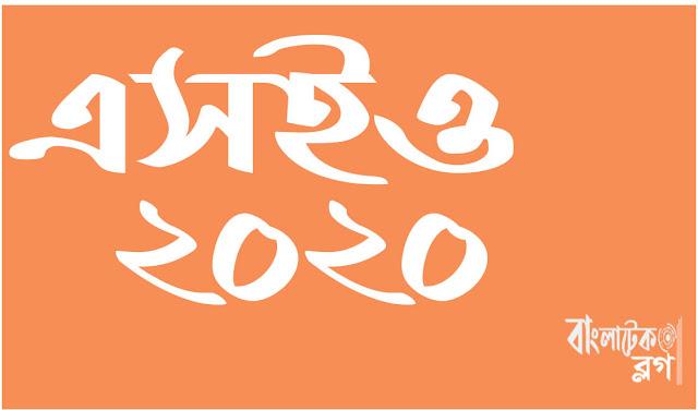 Blogspot SEO Guide 2020 bangla