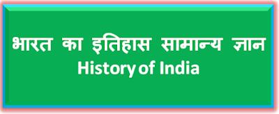 history of india l भारत का इतिहास l भारत का इतिहास सामान्य ज्ञान  l History Gk Questions