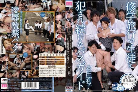 MIAD-739 | 中文字幕 – 在校外教學被學生持續侵犯的巴士嚮導 本田莉子