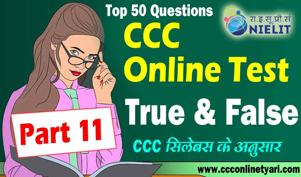CCC Online Test 50 True False Question and Answers, Ccc Online Test 50 Question In Hindi True False, Ccc 50 Question Online Test True and False, True And False 50 Questions with Mock Test 2019.