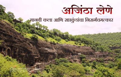 अजिंठा लेणी – ऱ्हासाच्या दिशेने! (Fading Art of Ajintha Caves)