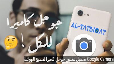تحميل تطبيق جوجل كاميرا لجميع الهواتف Google Camera