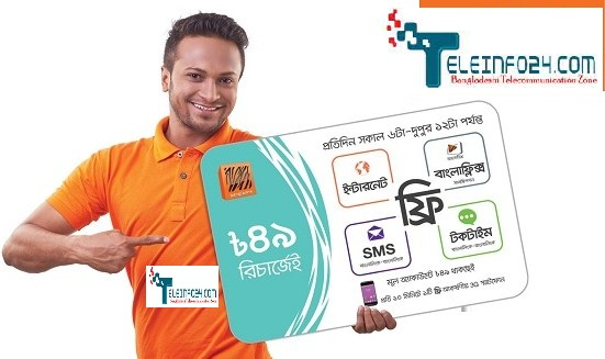Banglalink 49 Tk recharge offer 3G smartphone