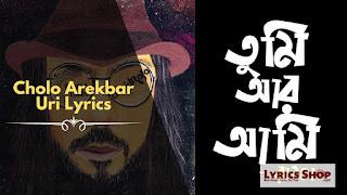 Cholo Arekbar Uri Lyrics | Rafa | LyricsShop