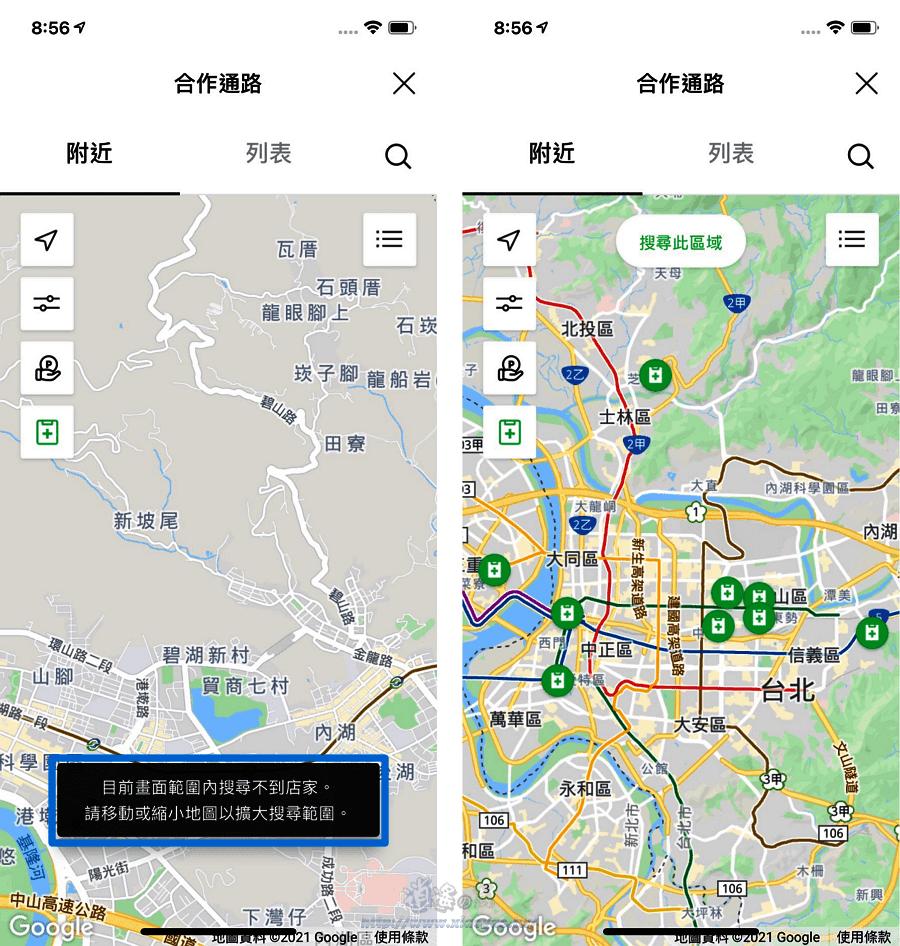 LINE Pay 宣布新增「快篩採檢站」可在地圖上顯示鄰近快篩採檢站的位置