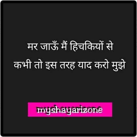 Yaad Karo Mujhe Hindi Whatsapp Status Shayari