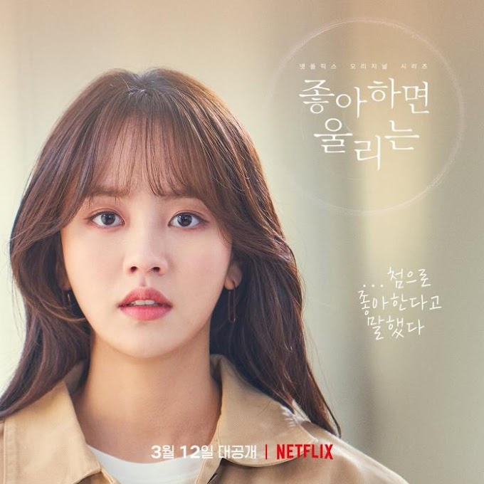 Love Alarm Season 2: Whom will Kim Jo Jo choose?