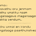 Amma kavithai | Tamil kavithai | Kavithaigal