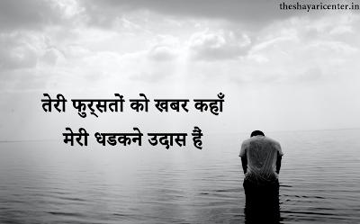 Teri Fursaton Ko Khabar Kahan Meri Dhadkane Sad Hain