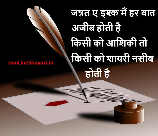 Aashiqui Shayari Hindi ,Aashiqui 2 Line Shayari, Aashiqui Shayari in Hindi Font
