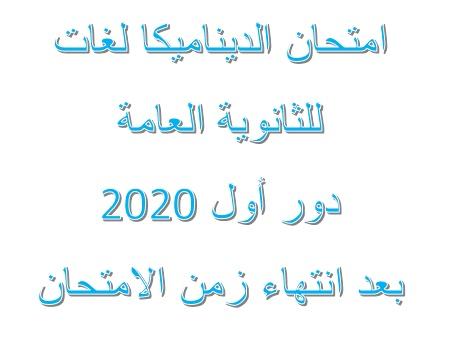 صور امتحان الديناميكا  لغات للثانوية العامة 2020 الدور الأول بعد انتهاء زمن الامتحان