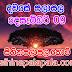 Lagna Palapala Ada Dawase  | ලග්න පලාපල | Sathiye Lagna Palapala 2020 | 2020-12-09