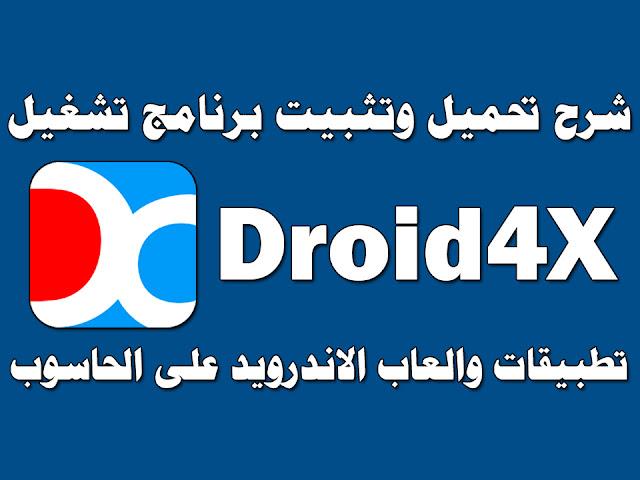 تحميل برنامج  Droid4X