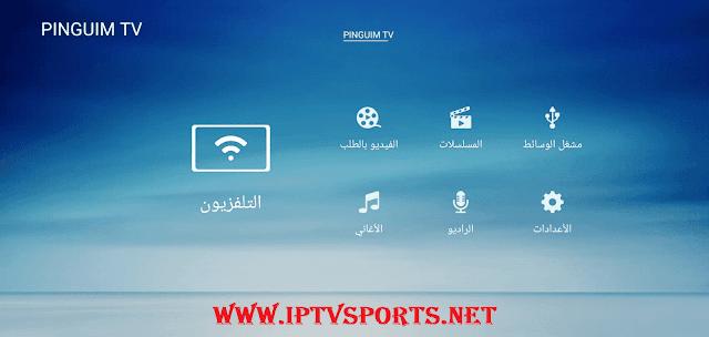 تحميل تطبيق pinguim tv 2020