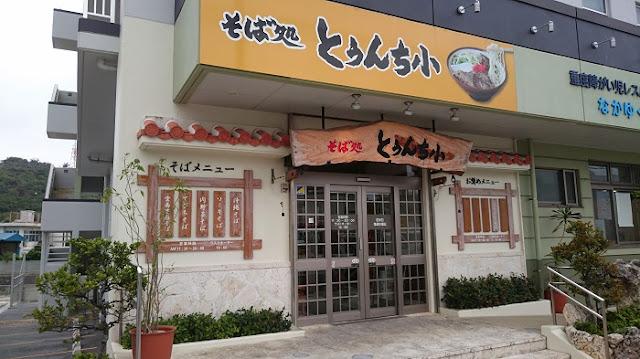 そば処 とぅんち小 津嘉山本店の写真