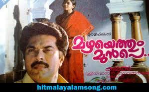 ആത്മാവിന് പുസ്തകത്താളില് ഒരു മയില് -Mazhayethum Munpe Movie Song Lyrics