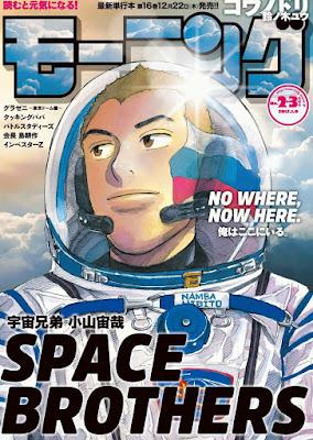 週刊モーニング 2017年02-03号 raw zip dl