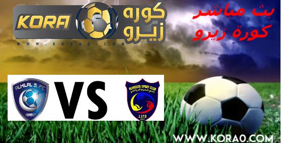 مشاهدة مباراة الهلال والحزم بث مباشر اون لاين اليوم 26-12-2019 الدوري السعودي الجولة الثالثة عشر