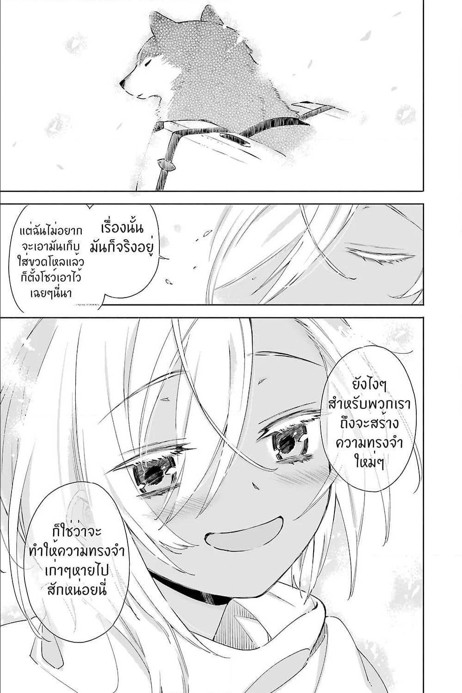 อ่านการ์ตูน Tabi to Gohan to Shuumatsu Sekai ตอนที่ 18 หน้าที่ 7