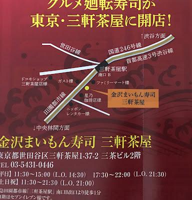 金沢まいもん寿司三軒茶屋店のアクセスマップ