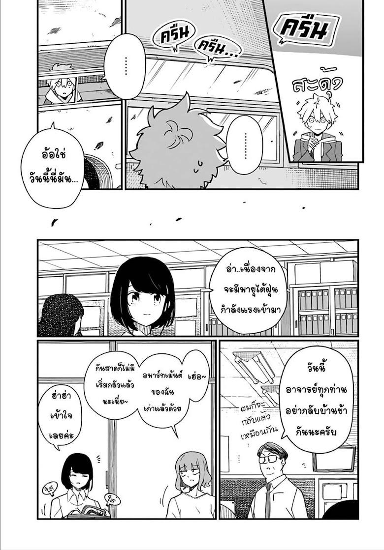 Hai Basu ni Sumu - หน้า 3